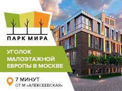 Уголок малоэтажной Европы в Москве — «Парк Мира»